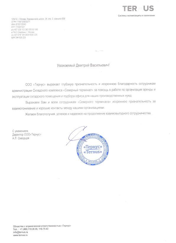 ООО «Тернус
